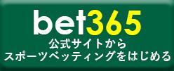 bet365公式サイトからスポーツベッティングをはじめる